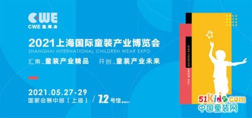 CWE·2020-2021童装产业年度品牌评选活动