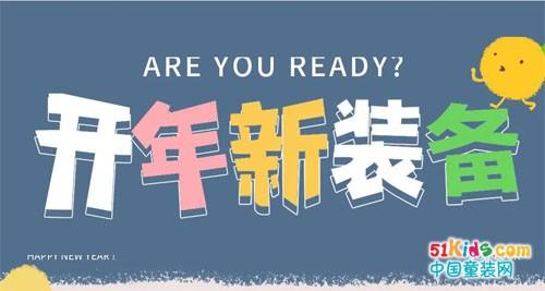 开工焕新装,Are You Ready?