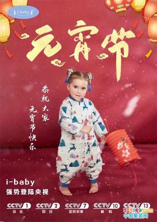 i-baby强势登陆CCTV,缔造品牌的力量