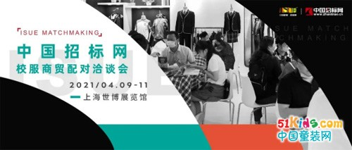 上海国际校服展与中国招标网校服商贸配对洽谈会开放预约