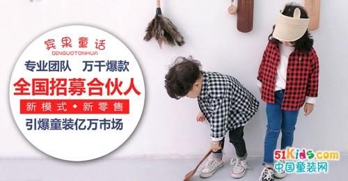 祝贺湖北刘女士看中宾果童话公司联营合作优势,果断签约合作!