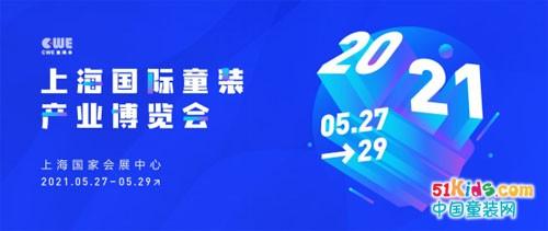 """同期活动强势曝光,CWE童博会上演""""连轴大戏"""""""