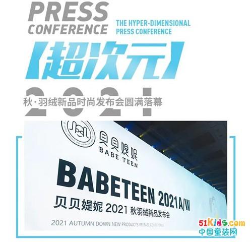 超次元——贝贝媞妮2021秋·羽绒新品发布会圆满落幕