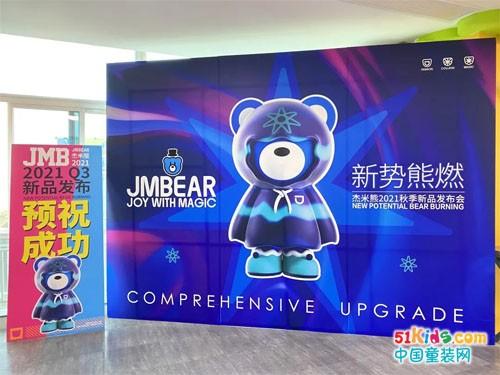 杰米熊2021秋季新品发布会掀狂潮,品牌升级亮点抢先看