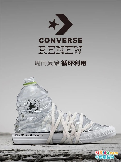 CONVERSE丨环保新方式 从这一件衣服开始