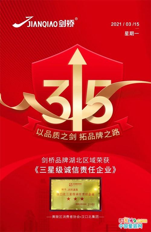 """315品质亮剑丨剑桥湖北区域荣获""""三星级诚信责任企业"""""""