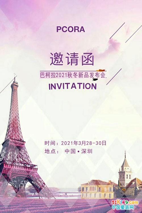 巴柯拉2021秋冬新品发布会诚邀莅临考察!
