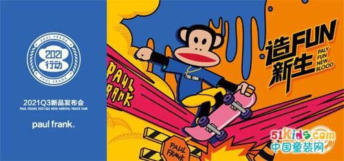 立新启势,PAUL FRANK大嘴猴2021再创新潮