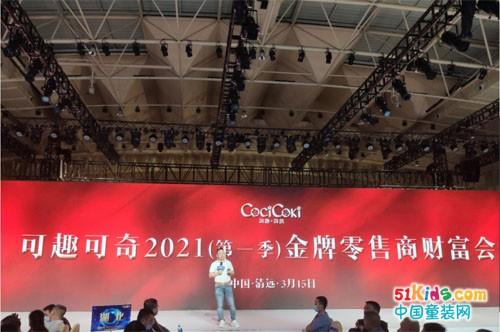 COCICOKI可趣可奇2021秋&羽绒新品发布会狂欢启程