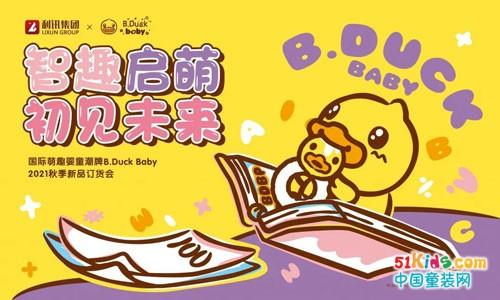 智趣启萌 初见未来|利讯 x B.Duck Baby 2021Q3新品订货会圆满成功!