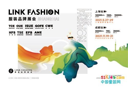 2021 LINK FASHION服装品牌展会项目推介会圆满召开