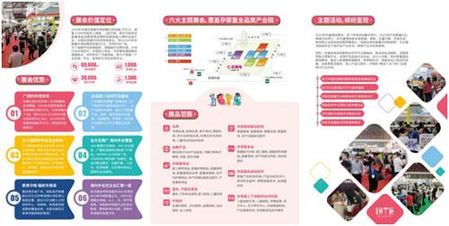 2021年带你玩转IBTE广州童博会