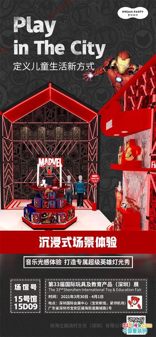 深圳玩具展丨定义儿童生活新方式