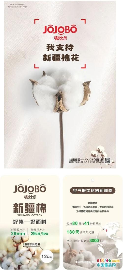 啾比乐支持新疆棉花,做安心童装,让世界爱上中国制造!