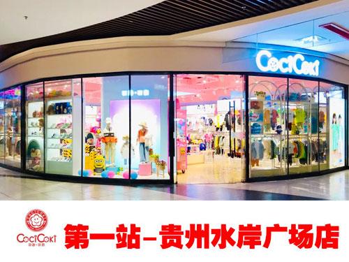 全国巡访可趣可奇店-第一站贵州贵阳水岸广场店