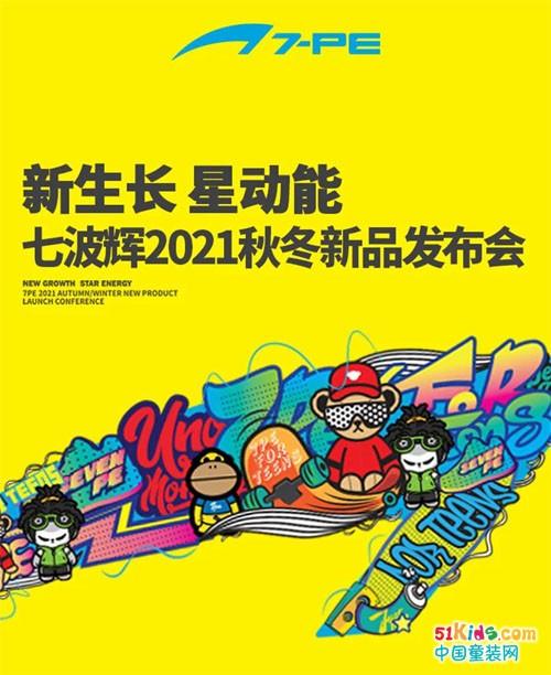 新生长·星动能︱七波辉2021秋冬新品发布会圆满闭幕