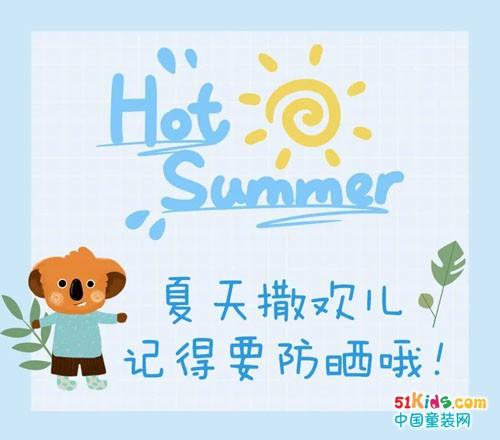 夏天撒欢儿,可千万别忘了给孩子防晒呀