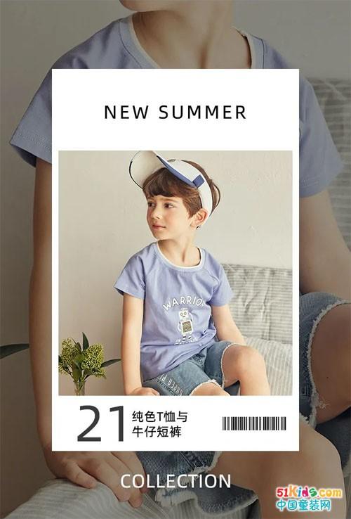 中大童LOOK 丨颜值在线,轻松解锁夏日造型