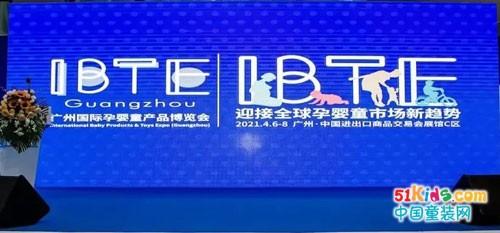 童聚童创童未来——2021广州国际童装博览会圆满收官