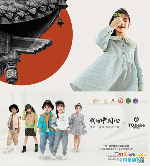 淘气贝贝亮相澳门国际少儿时装周暨童星童模盛典