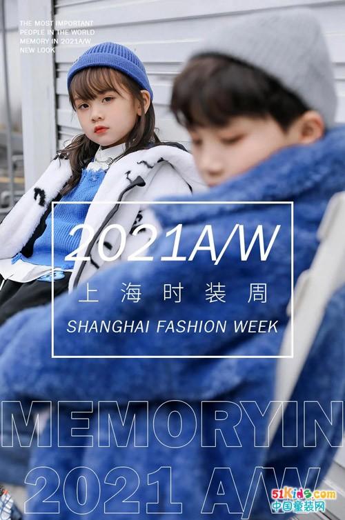 两个小朋友2021秋冬上海时装周带你寻觅世外桃源,梦想之境