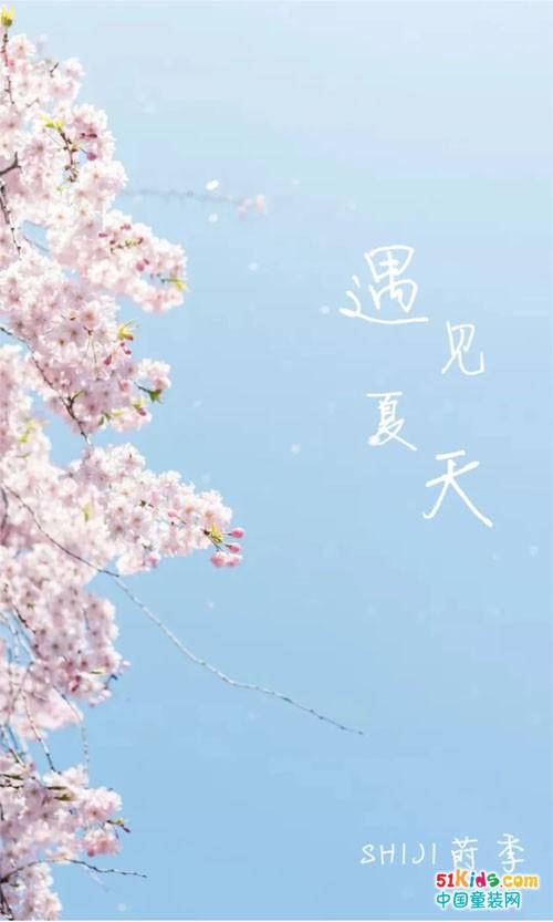 SHIJI莳季2021夏季 回归自然追逐阳光