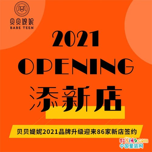 添新店丨贝贝堤妮2021品牌升级迎来86家新店签约