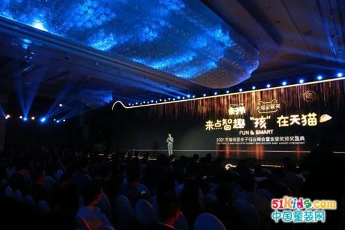 "i-baby荣膺2021天猫金婴奖""新锐营销奖"""
