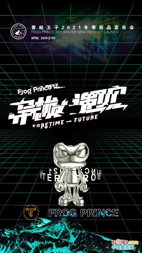 青蛙王子2021冬「穿梭·遇見」新品發布會:過去&未來的超級對話