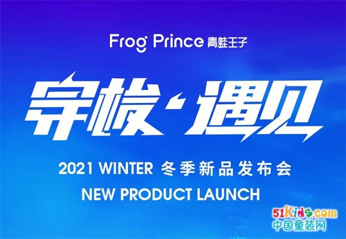 2021乘风破浪,青蛙王子「穿梭·遇见」订货业绩比增34.5%