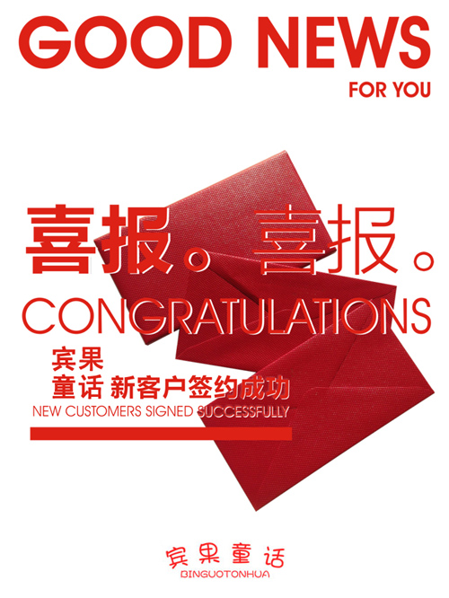 喜报!恭喜宾果童话与湖南赵先生合作签约成功!