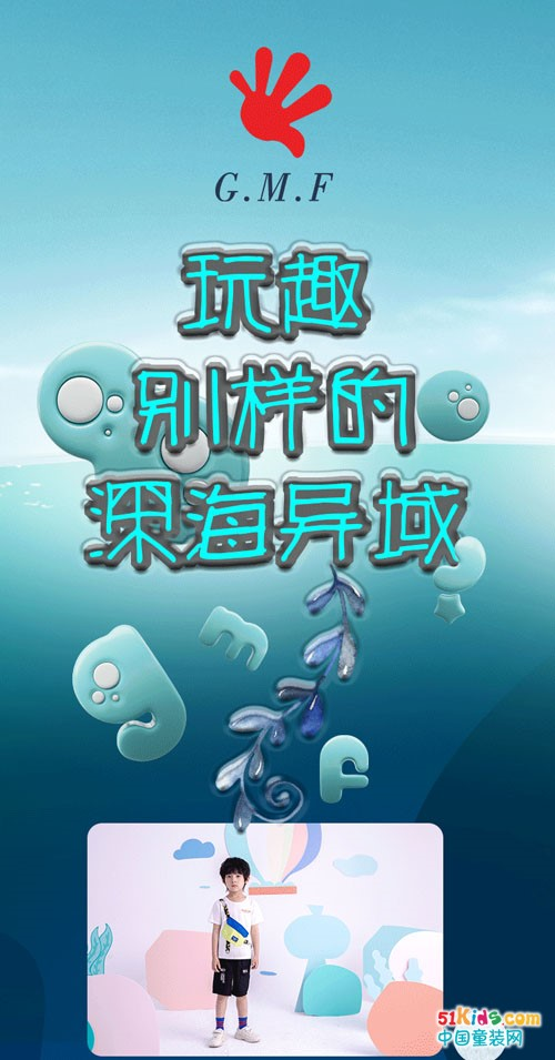 G.M.F捷米梵初夏新品 玩趣别样的深海异域