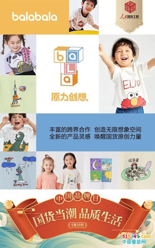 人民國貨工程賦能,中國品牌創新崛起!