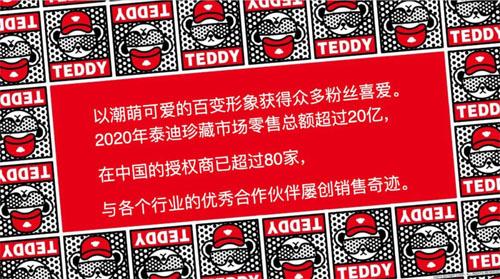 泰迪珍藏常州武进吾悦广场店 手绘T-shirt亲子嘉年华活动