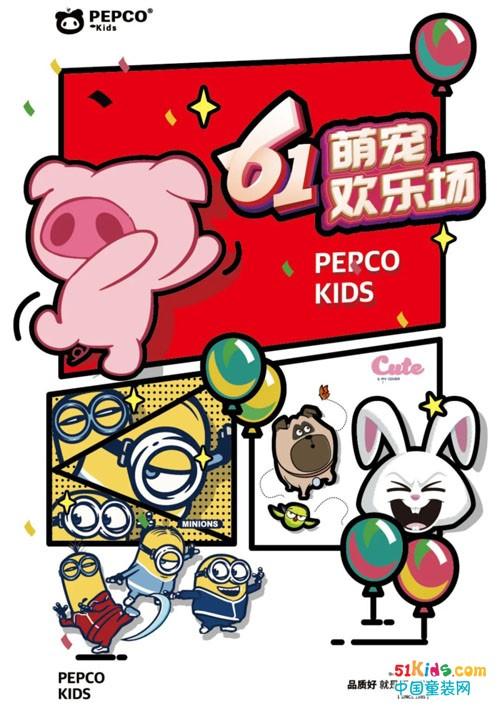 小猪班纳PEPCO六一萌宠欢乐场即将开启