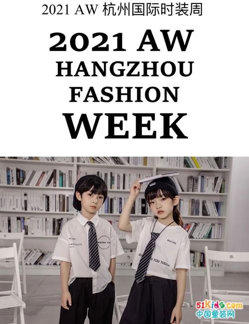 温琪可可2021 AW杭州国际时装周,5/21 与您一起奔赴星空