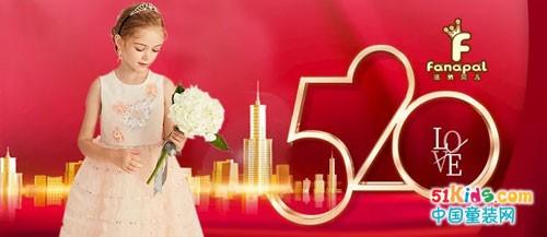 520 | 小公主爱的表白日