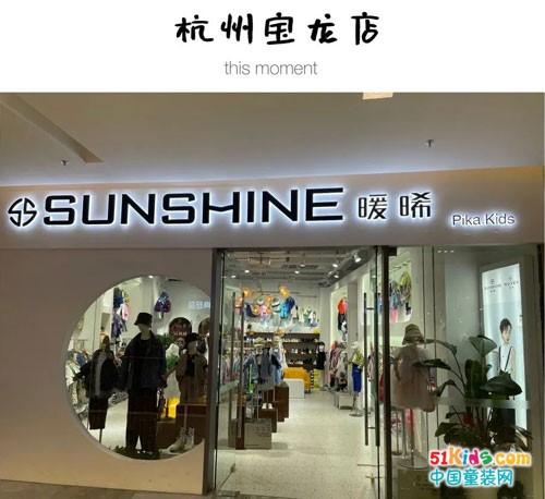 热烈祝贺5月暖晞SUNSHINE8店齐开