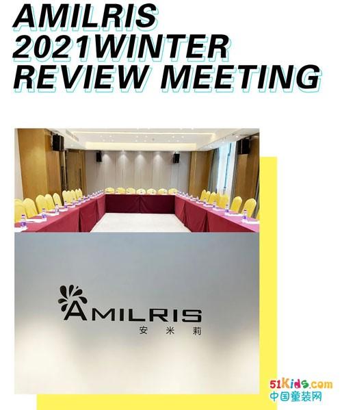 安米莉21W冬季品鉴会圆满举行!