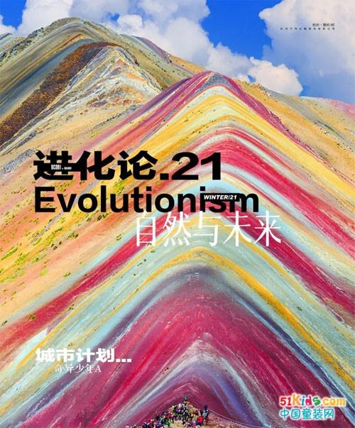 不可比喻 21/ WINTER 品鉴会 [ 进化论/A ]