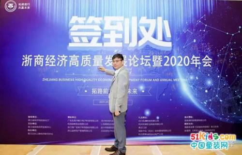 琦瑞德泽品牌创始人李云品先生荣获2020年浙商创业创新先锋奖