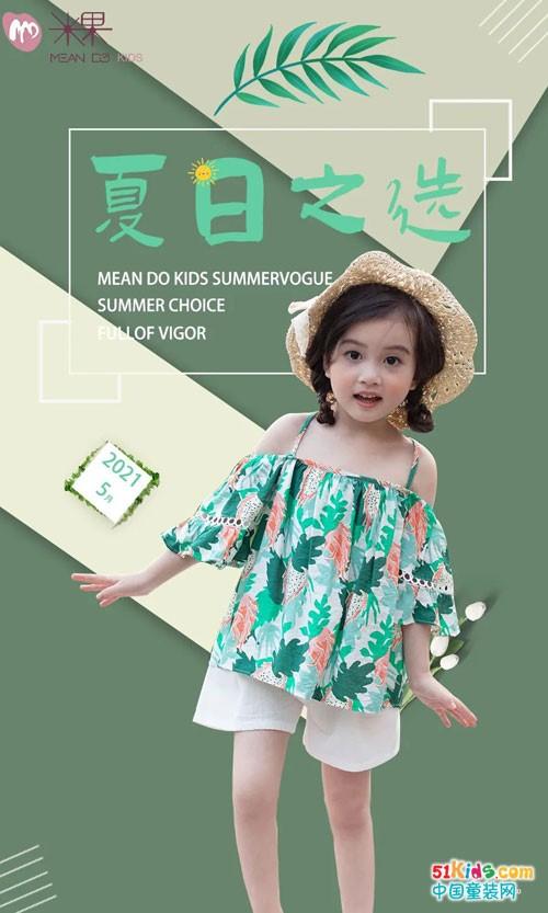 米果童装 | 女孩的裙摆撑得起所有温柔和盛夏