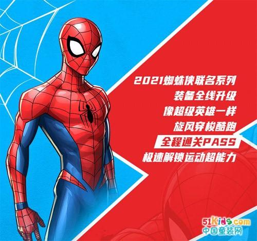超能集结,与蜘蛛侠一起过六一
