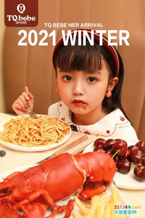 淘气贝贝2021冬季新品发布会邀您相约