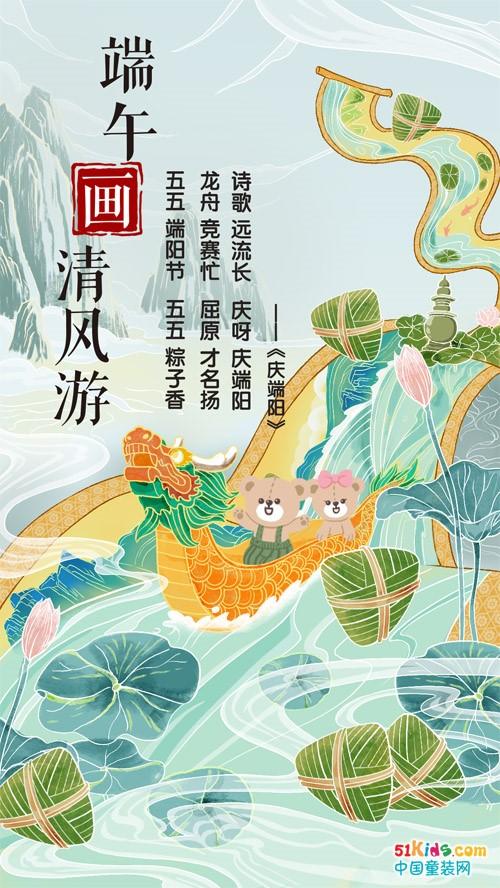 国风丨赛龙舟,蒸香粽,一袖清风画端午
