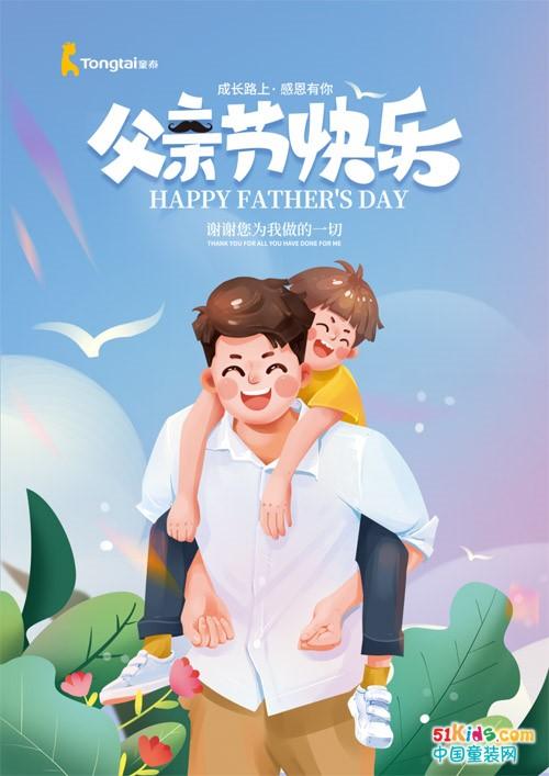 """父亲节快乐,秋季新品""""爸""""气上市"""
