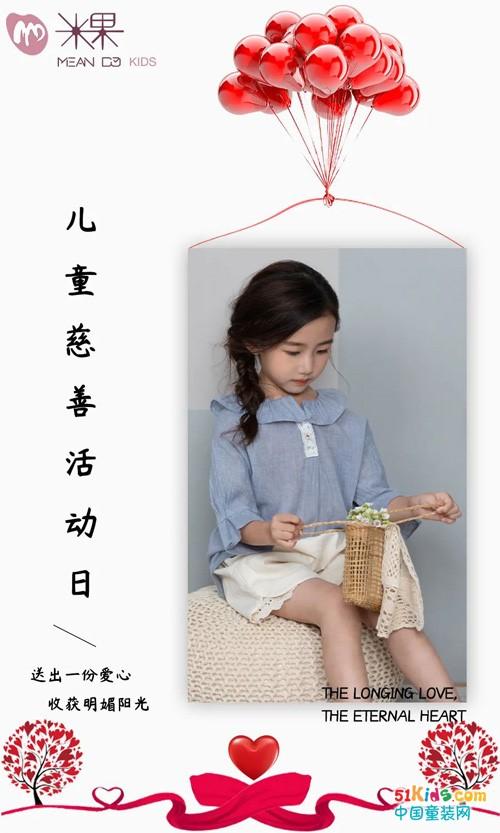 米果童装:捐献一份爱心,点亮孩子未来