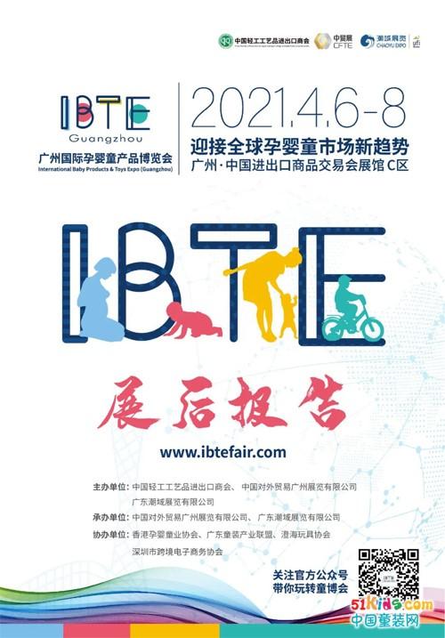 2021 IBTE广州童博会展后报告