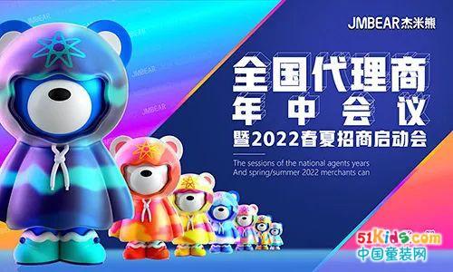 齐聚云南西双版纳,JMBEAR杰米熊儿品牌战略势在必行!