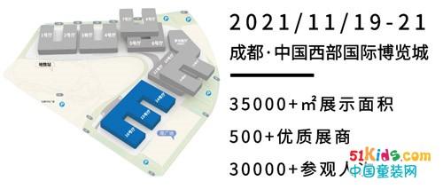 2021年11月19-21日,LINK FASHION成都站高调复位,强势重启!